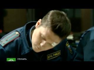 Глухарь 1 сезон 5 серия