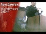 Иркутское СИЗО - территория пыток.